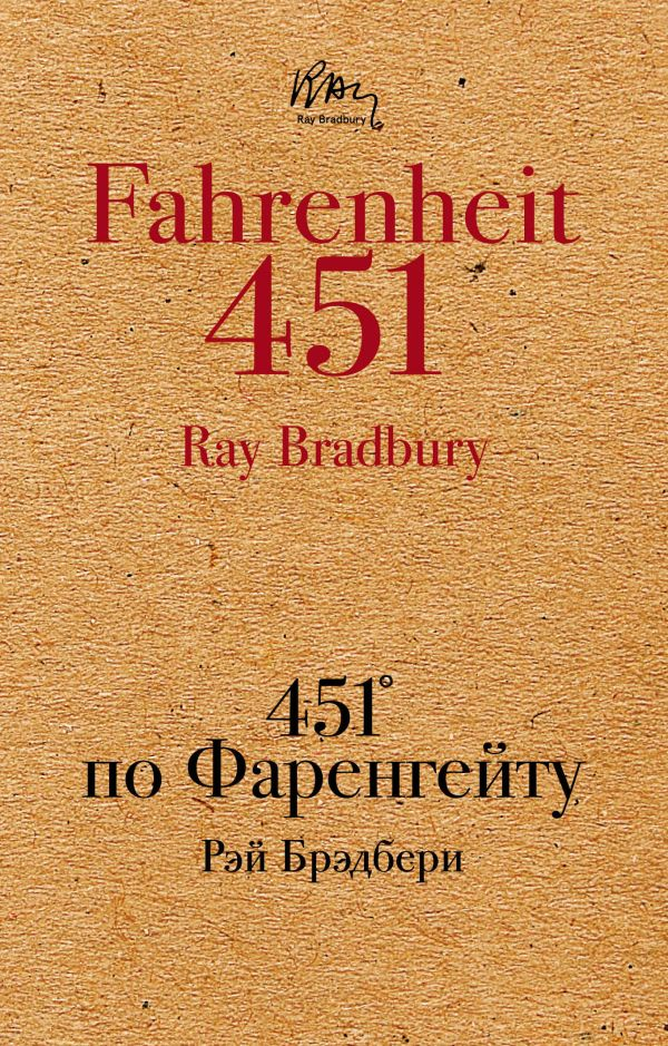 Брэдбери Рэй 451 по Фаренгейту