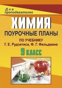Химия. 9 класс: поурочные планы по учебнику Г. Е. Рудзитиса, Ф. Г. Фельдмана Князева М.В.