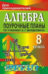 Алгебра. 8 класс: поурочные планы по учебнику А. Г. Мордковича Ким Е. А.