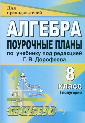 Алгебра. 8 класс: поурочные планы по учебнику под редакцией Г. В. Дорофеева. I полугодие Дюмина Т. Ю.