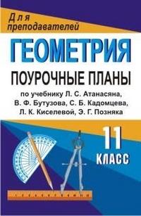 Геометрия. 11 класс: поурочные планы по учебнику Л. С. Атанасяна и др. Ковалева Г. И.