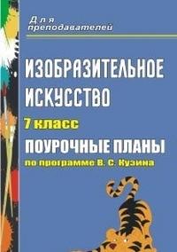 Изобразительное искусство. 7 класс: поурочные планы по программе В. С. Кузина Павлова О. В. и др.