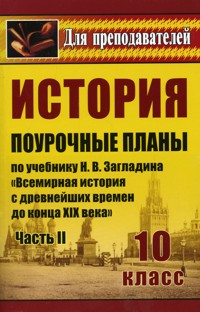 История. 10 класс: поурочные планы по учебнику Н. В. Загладина, Н. А. Симония