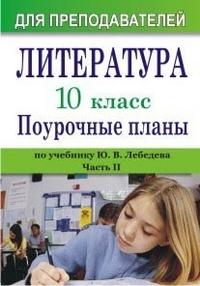 Литература. 10 класс: поурочные планы по учебнику Ю. В. Лебедева. Ч. II Косивцова Л. И.