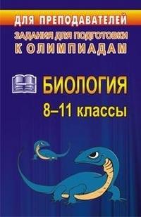 Олимпиадные задания по биологии. 8-11 классы Ващенко О. Л.