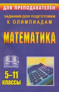 Олимпиадные задания по математике. 5-11 классы Безрукова О. Л.