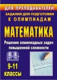 Олимпиадные задания по математике. 9-11 классы: решение олимпиадных задач повышенной сложности Шеховцов В. А.
