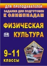 Олимпиадные задания по физической культуре. 9-11 классы - фото 1