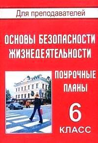 Основы безопасности жизнедеятельности. 6 класс: поурочные планы Шевченко Г.Н.