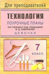 Технология. 7 класс (девочки): поурочные планы по учебнику под ред. В. Д. Симоненко - фото 1