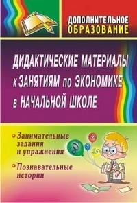 Дидактические материалы к занятиям по экономике в начальной школе: занимательные задания и упражнения; познавательные истории Воронина М. М.