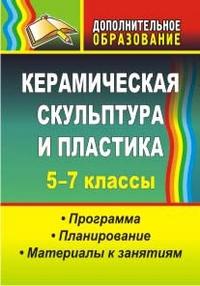 Лобанова В. А. - Керамическая скульптура и пластика. 5-7 классы: программа, планирование, материалы к занятиям обложка книги