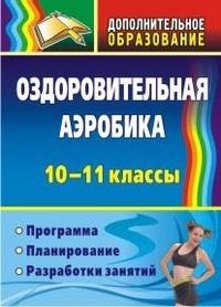 Оздоровительная аэробика. 10-11 классы: программа, планирование, разработки занятий Кириченко С. Н.