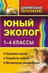 Александрова Н. Ю. и др. - Юный эколог. 1-4 классы: программа кружка, разработки занятий, методические рекомендации обложка книги