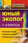 Юный эколог. 1-4 классы: программа кружка, разработки занятий, методические рекомендации Александрова Н. Ю. и др.