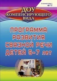 Программа развития связной речи детей 5-7 лет Бухтаярова Е. Ю.
