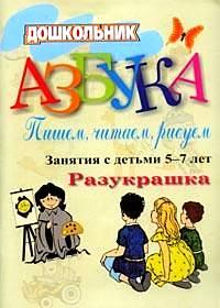 Азбука. Пишем, читаем, рисуем: занятия с детьми 5-7 лет Стромчинская Е. М., Гришина И. В.