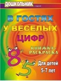 В гостях у весёлых цифр: книжка-раскраска для детей 5-7 лет Лаврова Т. А., Павлова О. В.