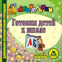 Готовим детей к школе. Компакт-диск для компьютера Зайцев В. В., Михайлова Л. С., Меттус Е. В. и др.