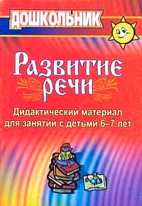Кыласова Л. Е. - Дидактический материал по развитию речи: занятия со старшими дошкольниками обложка книги