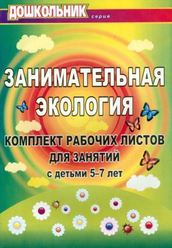 Занимательная экология: комплект рабочих листов для занятий с детьми 5-7 лет Щербанёва Е. А.