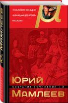 Юрий Мамлеев - Собрание сочинений. Том 2' обложка книги