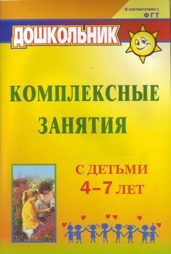 Горбатенко О. Ф. - Комплексные занятия с детьми 4-7 лет обложка книги
