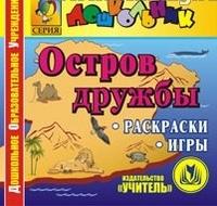 Остров Дружбы. Компакт-диск для компьютера Меттус Е. В., Турта О. С.