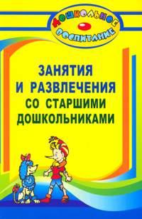 Занятия и развлечения со старшими дошкольниками: разработки занятий, бесед, игр и развлечений на нравственные темы Арстанова Л. Г.