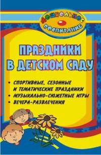 Лапшина Г. А. - Праздники в детском саду (спортивные, сезонные и тематические праздники, вечера-развлечения, музыкально-сюжетные игры) обложка книги