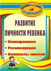 Развитие личности ребенка: планирование, рекомендации, конспекты занятий Власова А. В. и др.