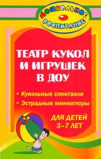 Театр кукол и игрушек в детском саду: кукольные спектакли, эстрадные миниатюры для детей 3-7 лет Власенко О. П.