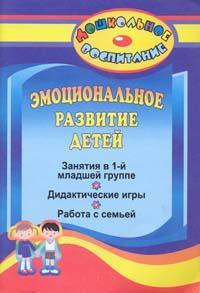 Эмоциональное развитие детей: занятия в первой младшей группе, дидактические игры, работа с семьей Айрих О. А.