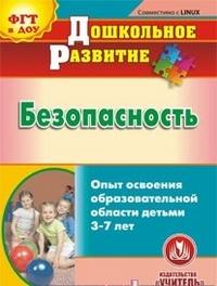 Безопасность. Опыт освоения образовательной области детьми 3-7 лет. Компакт-диск для компьютера Беляевскова Г. Д., Гладышева Н. Н. и др.