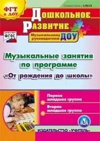 """Арсенина Е. Н. - Музыкальные занятия по программе """"От рождения до школы"""". Первая и вторая младшие группы. Компакт-диск для компьютера обложка книги"""