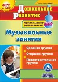 Арсенина Е. Н. - Музыкальные занятия. Средняя, старшая, подготовительная группы. Компакт-диск для компьютера обложка книги