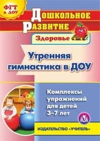 Хайрутдинов Р. Р. - Утренняя гимнастика в ДОУ. Компакт-диск для компьютера: Комплексы упражнений для детей 3-7 лет обложка книги