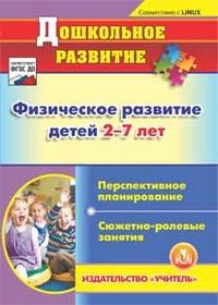 Физическое развитие детей 2-7 лет. Перспективное планирование. Сюжетно-ролевые занятия. Компакт-диск для компьютера Анисимова Т. Г., Подольская Е. И.