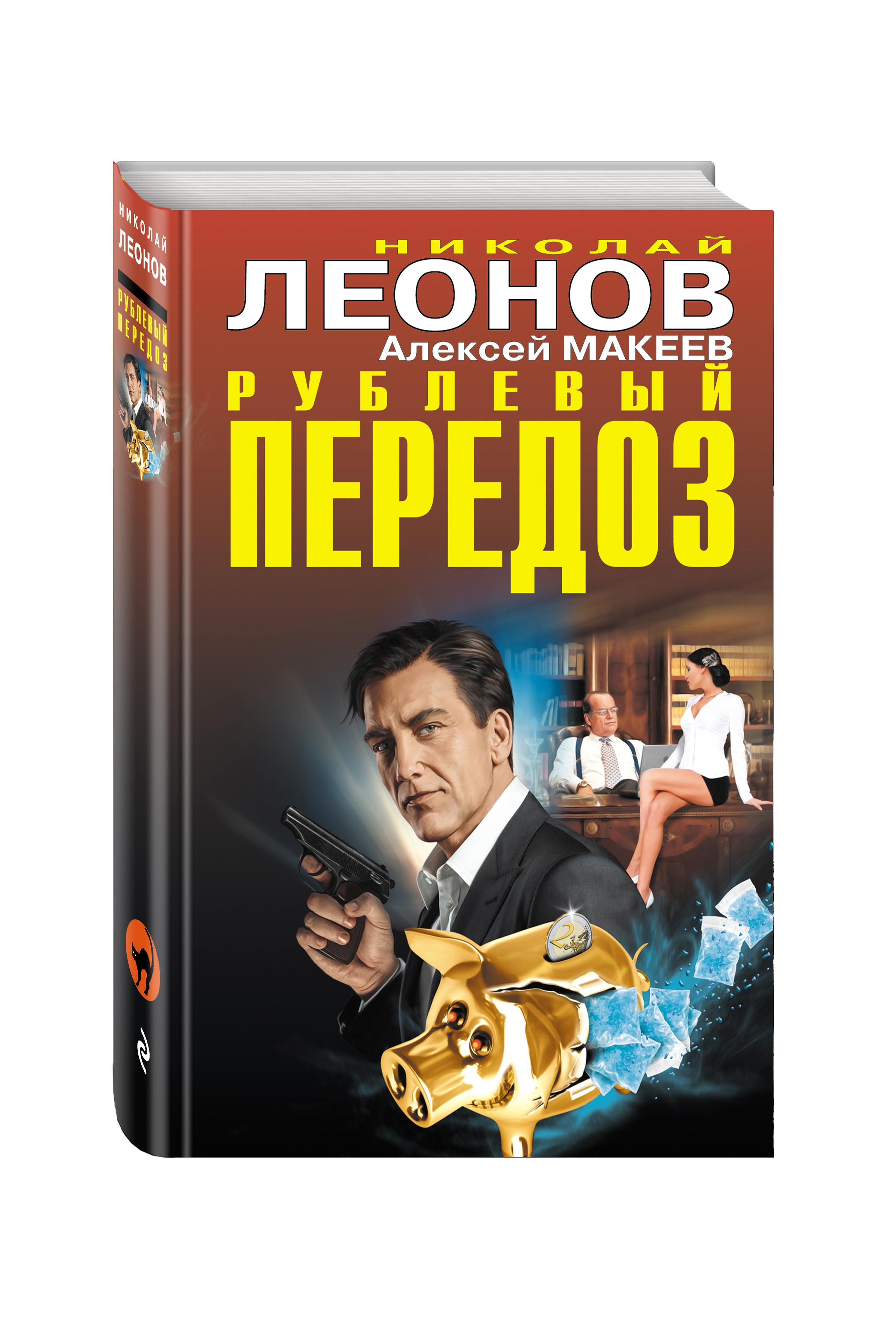 Николай Леонов, Алексей Макеев Рублевый передоз