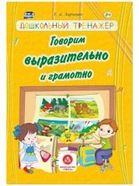 Харченко Т.А. - Говорим выразительно и грамотно: сборник развивающих заданий для детей дошкольного возраста обложка книги