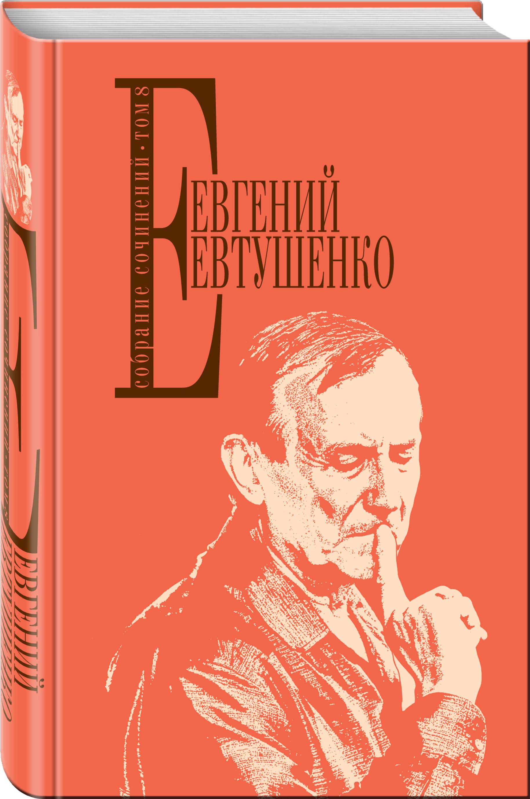 Евгений Евтушенко Собрание сочинений. Т. 8 евтушенко е не умею прощаться стихотворения поэмы isbn 9785699656714