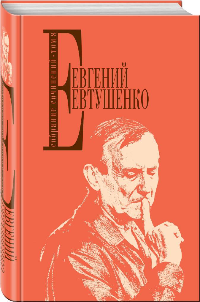 Евгений Евтушенко - Собрание сочинений. Т. 8 обложка книги
