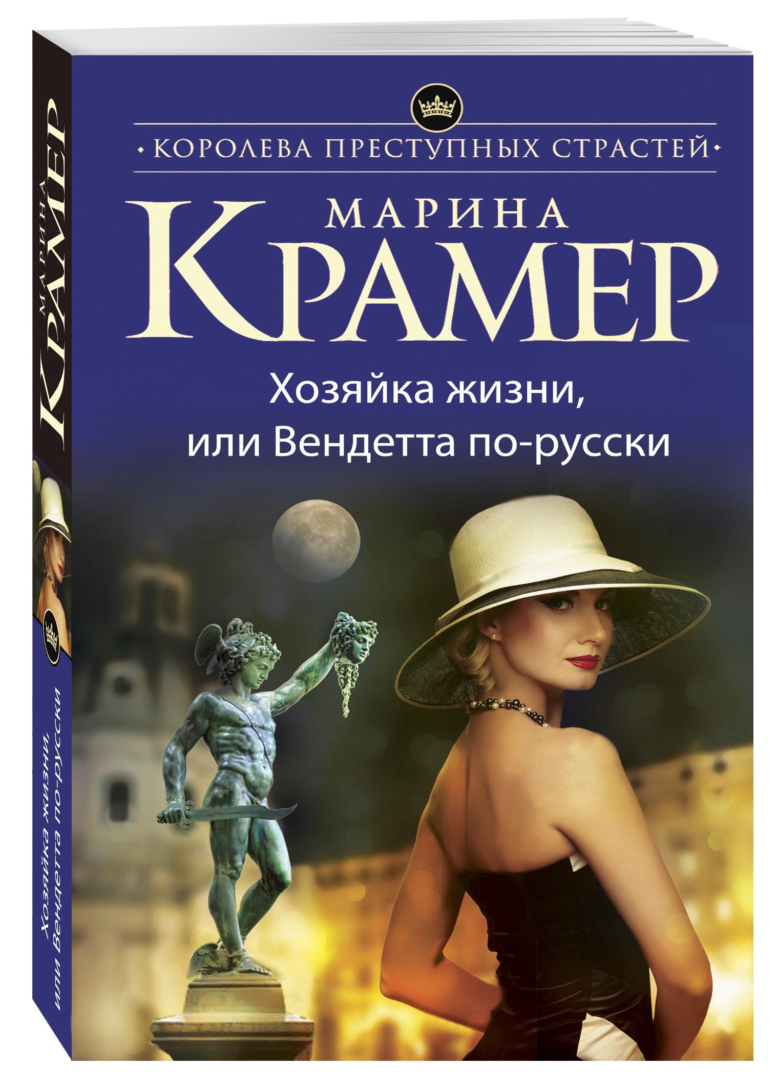 Крамер М. Хозяйка жизни, или Вендетта по-русски