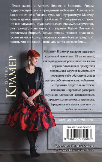 Хозяйка жизни, или Вендетта по-русски Марина Крамер