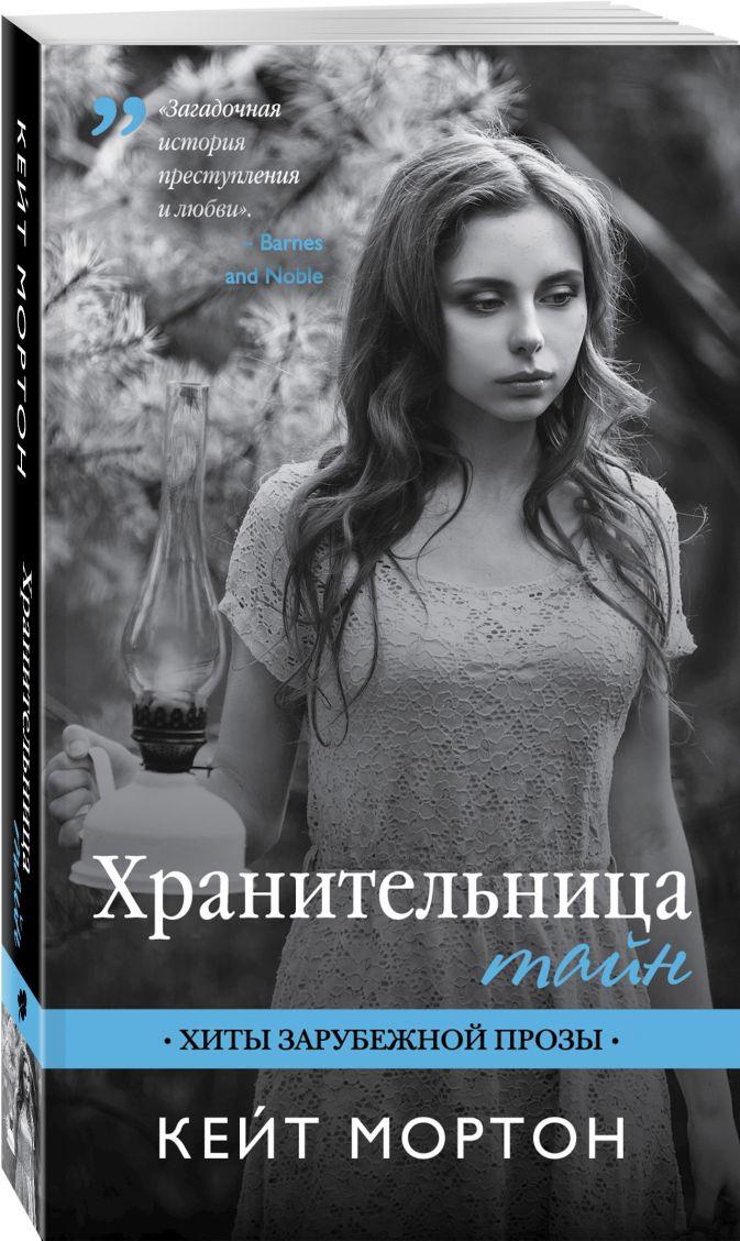 Кейт Мортон - Хранительница тайн обложка книги