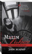 Энн Жирар - Мадам Пикассо' обложка книги