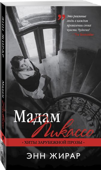 Энн Жирар - Мадам Пикассо обложка книги