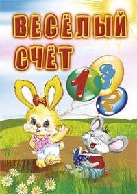 Веселый счет: для чтения взрослыми детям Панасюк И.С.