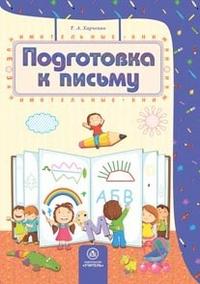 Подготовка к письму: сборник развивающих заданий для детей 4-5 лет Харченко Т.А.