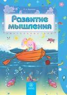 Развитие мышления: сборник развивающих заданий для детей 4-5 лет